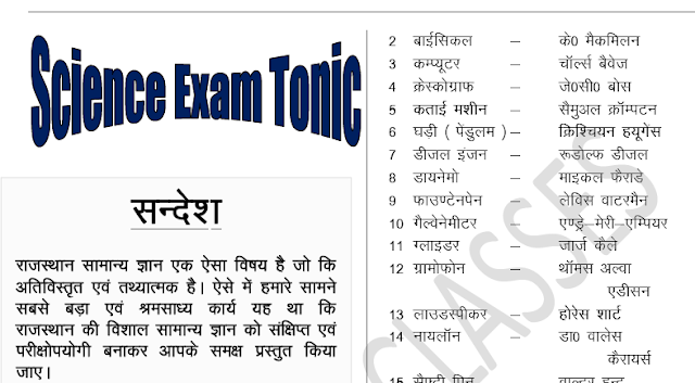 General Science Capsule Notes in Hindi PDF For SSC & Competitive Exams