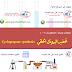 تحضير البروبان الحلقي Cyclopropane synthesis