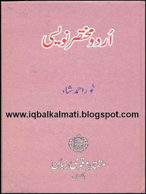 Urdu Mukhtasar Naveesi by Noor Ahmed Shad