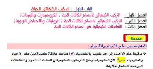 مذكرة الأحياء للصف الأول الثانوي ترم أول2019  د. محمد خالد فتحي