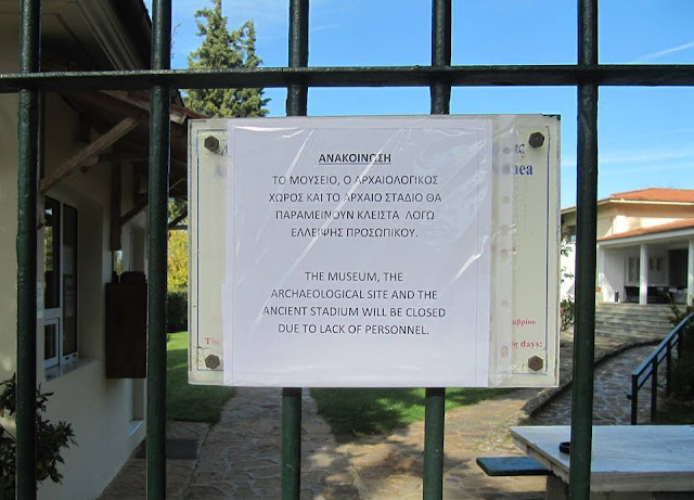 Το Μουσείο Αρχαίας Νεμέας θα παραμένει κλειστό τα Σαββατοκύριακα λόγω έλλειψης φυλάκων!
