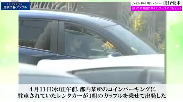 Totani Kimito Noujo Ami Scandal