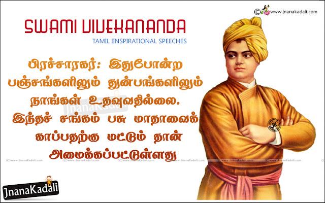 Swami Vivekananda Tamil Speeches-Tamil latest swami vivekananda great thoughts