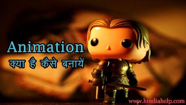 एनीमेशन क्या है ( What Is Animation ) इसे कैसे बनाया जाता है