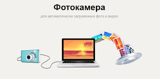 Яндекс.Диск - автоматическая загрузка фотографий