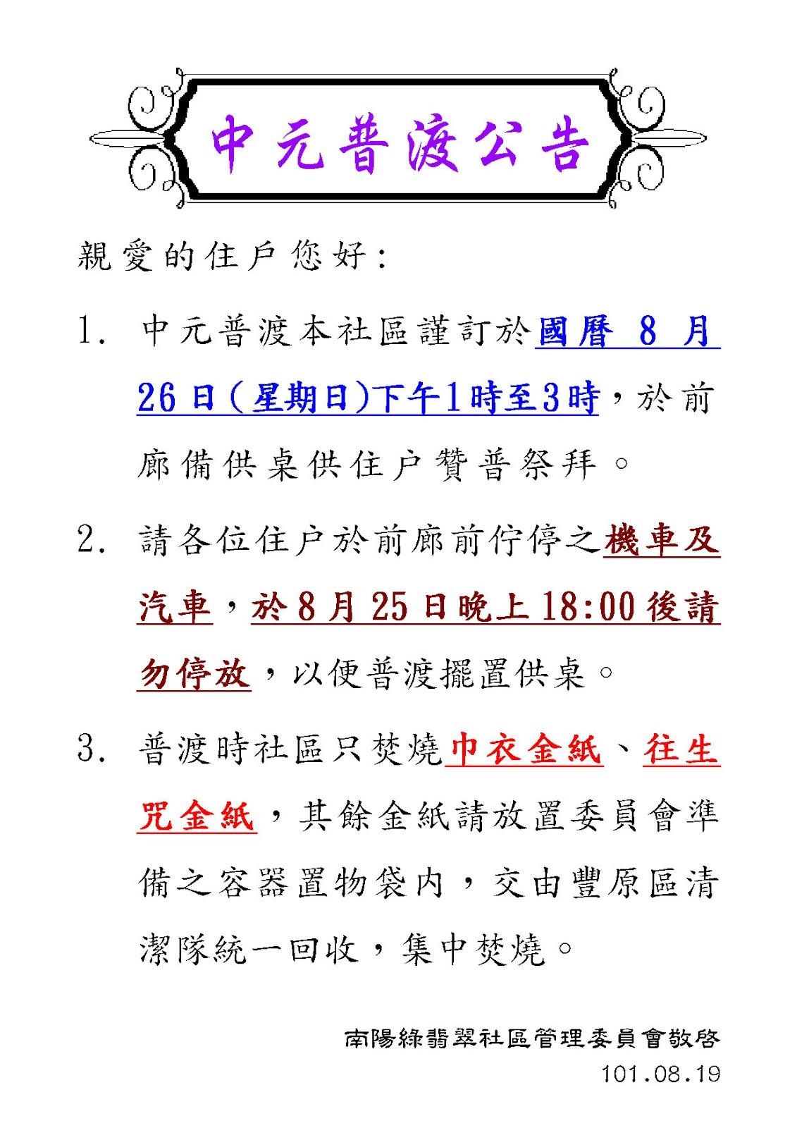 『 南陽綠翡翠』社區管理委員會: 8/19 中元節普渡公告