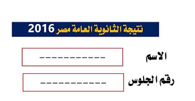 موقع نتيجة الثانوية العامة مصر 2016 برقم الجلوس علمي و ادبي