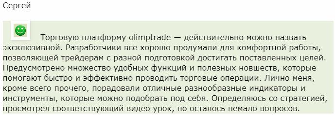 Olymp Trade отзыв