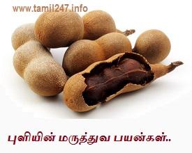 Tamarind Health Benefits in Tamil, puli nanmaigal, puliyam poo, puliyam pazham, puliyam pattai, puliya ilai maruthuva kunangal, tamil katturai, tamil maruthuva kurippugal, health tips in tamil