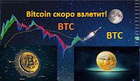 Bitcoin скоро взлетит!