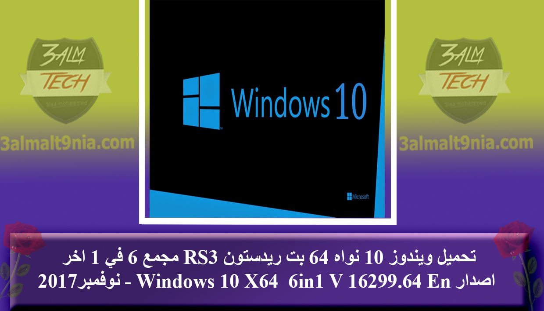 تحميل ويندوز 10 نواه 64 بت ريدستون RS3 مجمع - عالم التقنيه
