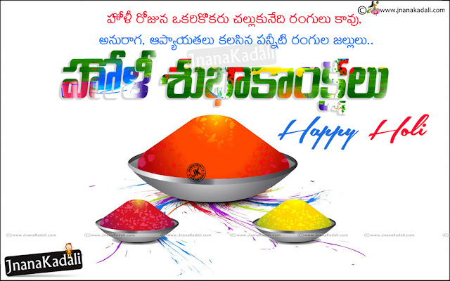 Holi subhakankshalu in Telugu-Telugu Holi Greeting-Telugu Holi hd wallpapers