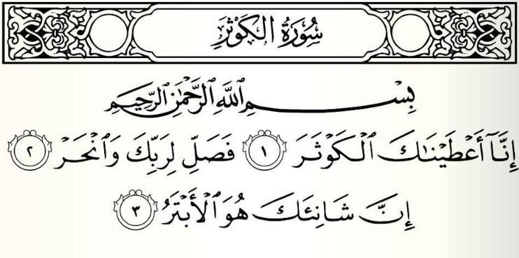 Bacaan Surat Al Kautsar Lengkap Arab Latin Dan Artinya Doa