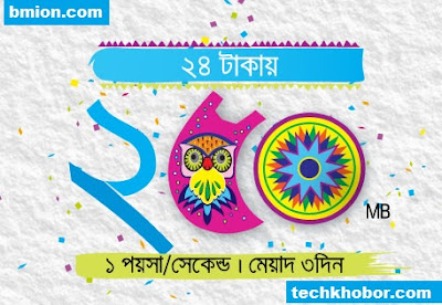 Grameenphone-gp-250MB-3Days-24Tk-Pohela-Boishakh-Offer