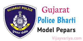 Gujarat Police Bharati Model Pepar 2018