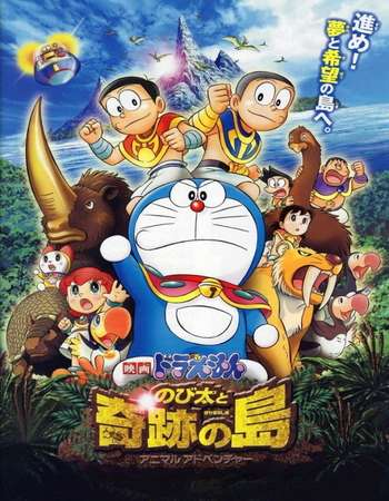 Poster Of Doraemon Nobita and the Island of Miracles Animal Adventure 2012 Hindi Dual Audio 140MB  HEVC Mobile Free Download Watch Online 300mb.cc