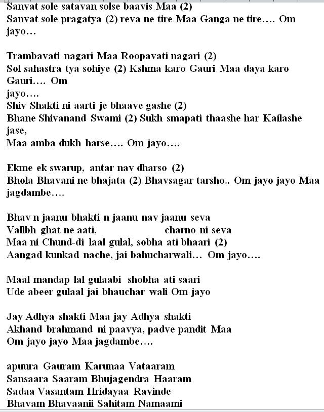 Bhajan: Aarti Amba ji in Gujraati अम्बा जी की