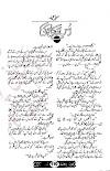 Us dar ka jogi by Sumaira Hameed