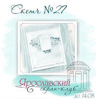 http://yar-sk.blogspot.ru/2017/07/sketch-27.html