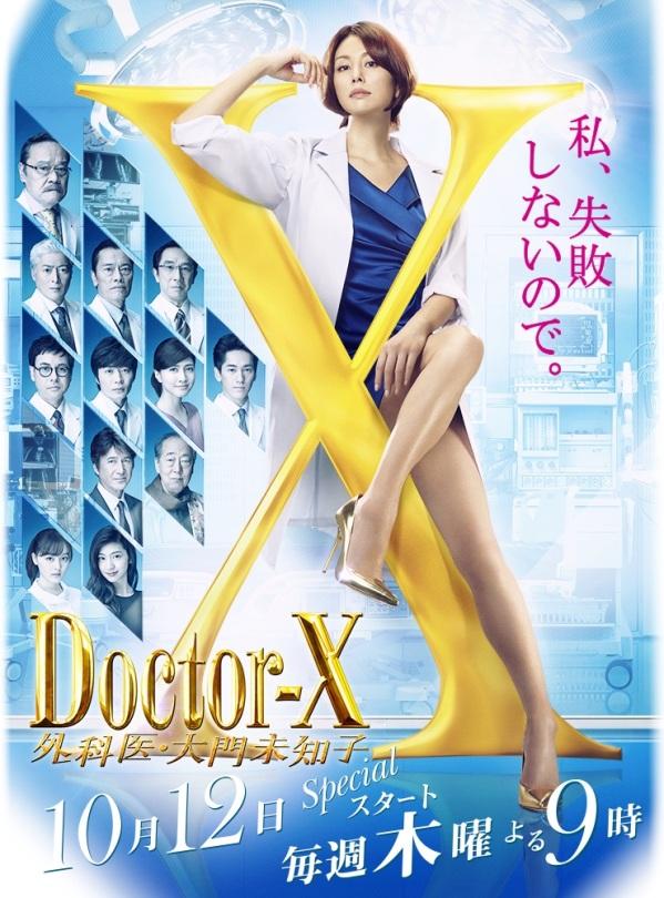 https://www.yogmovie.com/2018/04/doctor-x-season-5-dokuta-x-gekai-daimon.html