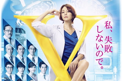Doctor-X Season 5 / Dokuta-X Gekai Daimon Michiko (2017) - Japanese Drama Series