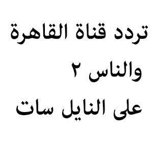 تردد قناة القاهرة والناس 2 على النايل سات