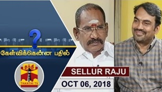 Kelvikkenna Bathil 06-10-2018 Exclusive Interview with Minister Sellur Raju