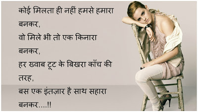 Sad love shayari with image for boyfriend