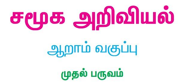 tamilnadu tamil text books online