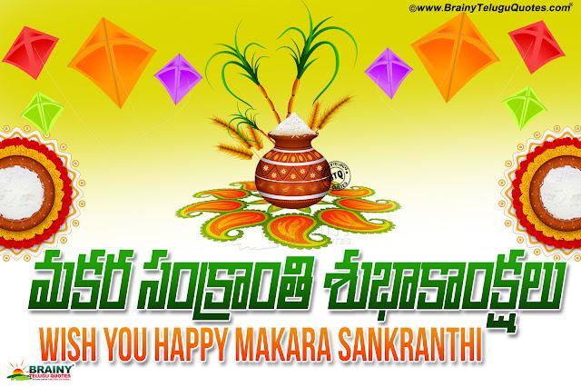 greetings on sankranthi, happy sankranthi greetings in telugu, telugu online sankranthi scraps
