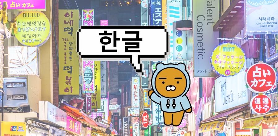 Dicas para aprender o Hangul (한글) facilmente