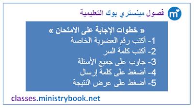 خطوات الإجابة على امتحان الاحياء للصف الثالث الثانوى