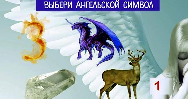 Выбери ангельский символ и получи мощное сообщение!