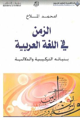 الزمن في اللغة العربية بنياته التركيبية والدلالية , pdf