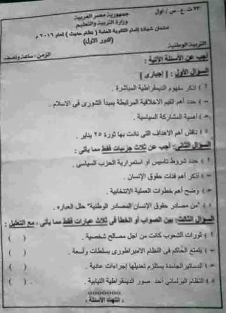شاومينج ينشر نموذج اسئلة لأمتحان التربية الوطنيه المقرر انعقادة 9/6/2016 للثانوية العامة