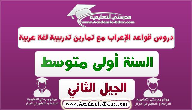 دروس قواعد الإعراب مع تمارين تدريبية لغة عربية للسنة اولى متوسط