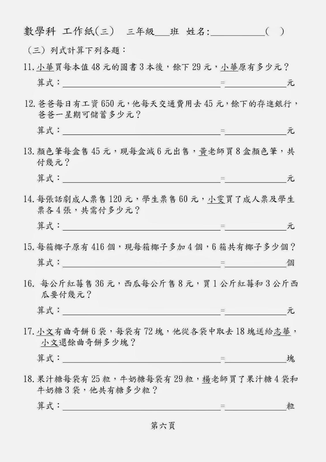 小一工作紙   [組圖+影片] 的最新詳盡資料** (必看!!) - www.go2tutor.com