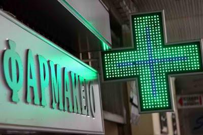 Απεργούν από τη Δευτέρα οι φαρμακοποιοί   Νέα από το Αγρίνιο και την  Αιτωλοακαρνανία-AgrinioLike