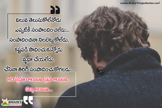 telugu inspirational relationship messages, best words on relationship in telugu, true facts about relationship in telugu