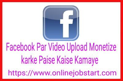 Facebook Par Video Upload Monetize karke paise kaise kamaye