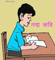 নব্য-কবি-বাংলা-কবিতা