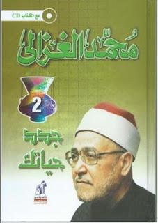 كتاب جدد حياتك pdf لمحمد الغزالي