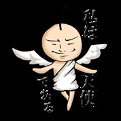 Angel of everyday lackadaisical