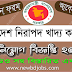 BFSA- Bangladesh Nirapod Khaddo Kortipokkho job circular 2019। www.newbdjobs.com