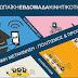 Δήμος Ηγουμενίτσας:Οι αυριανές δράσεις  για την Ευρωπαϊκή Εβδομάδα Κινητικότητας
