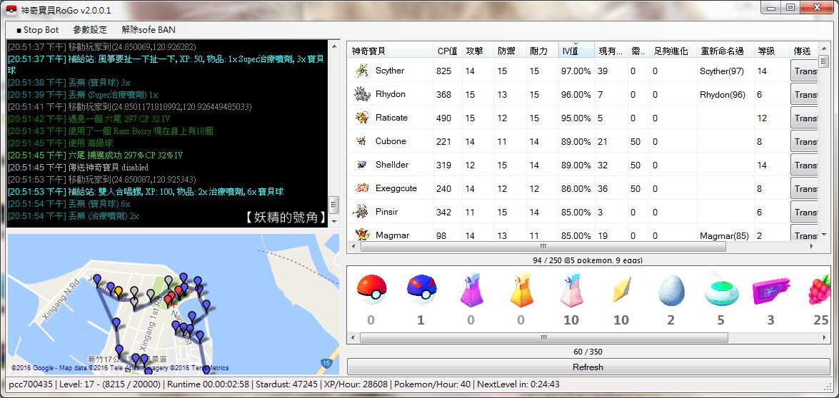 Image%2B008 - RoGo - Pokemon GO 外掛中文版,設定超簡單、有神奇寶貝列表、偽裝硬體資訊功能