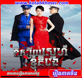 Nisay Sne Knhom Ker Bong -  Destined To Love You