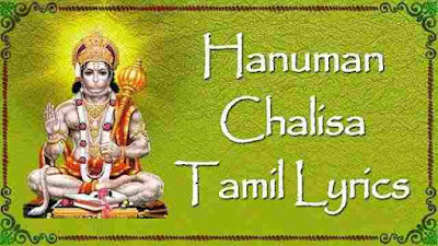 Hanuman chalisa lyrics in tamil