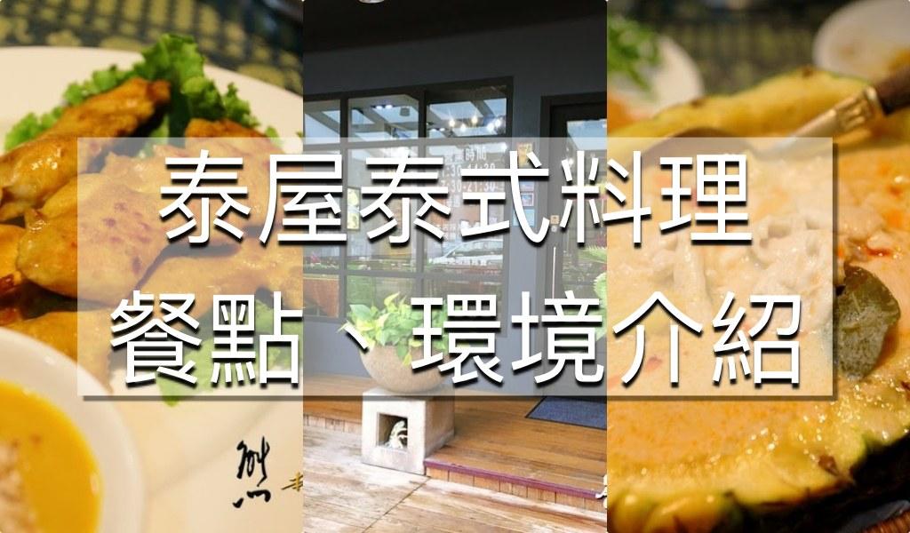 泰屋泰式料理menu菜單|放大清晰版詳細分類資訊