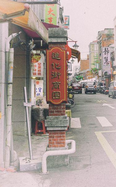 迪化街(Dihua Street)は日本語で「てきかがい」と読む